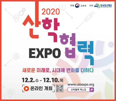 2020 산학협력 EXPO - 새로운 미래로, 시대에 변화를 더하다