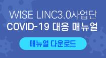 UOK-LINC+사업단 COVID-19 대응 매뉴얼